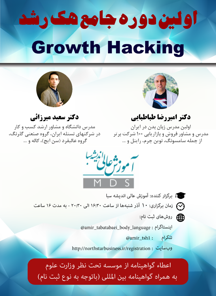 اولین دوره جامع هک رشد (Growth Hacking)