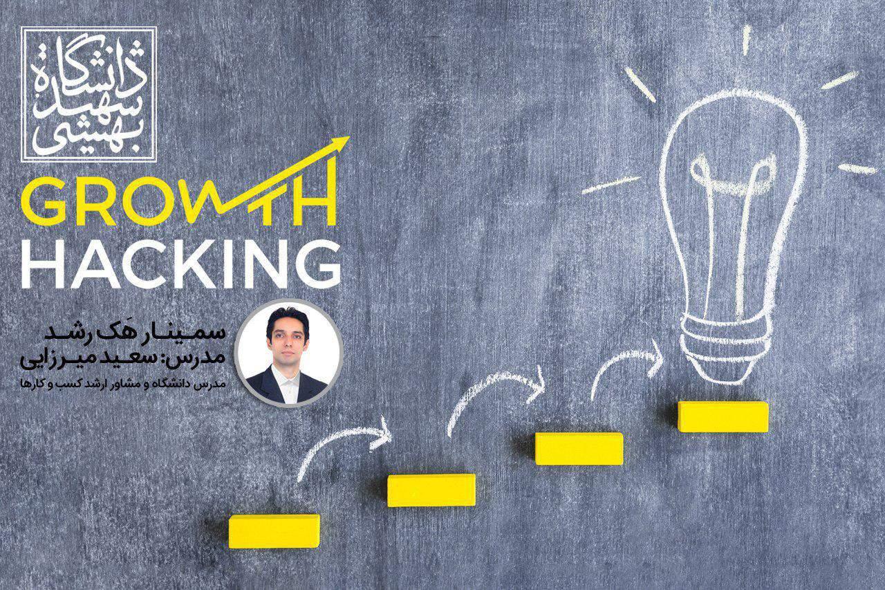 """سمینار نوین """"هَک رشد (Growth Hacking)"""" مختص دانشپذیران دوره ی DBA"""