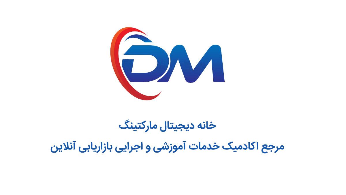راه اندازی اولین خانه دیجیتال مارکتینگ در ایران