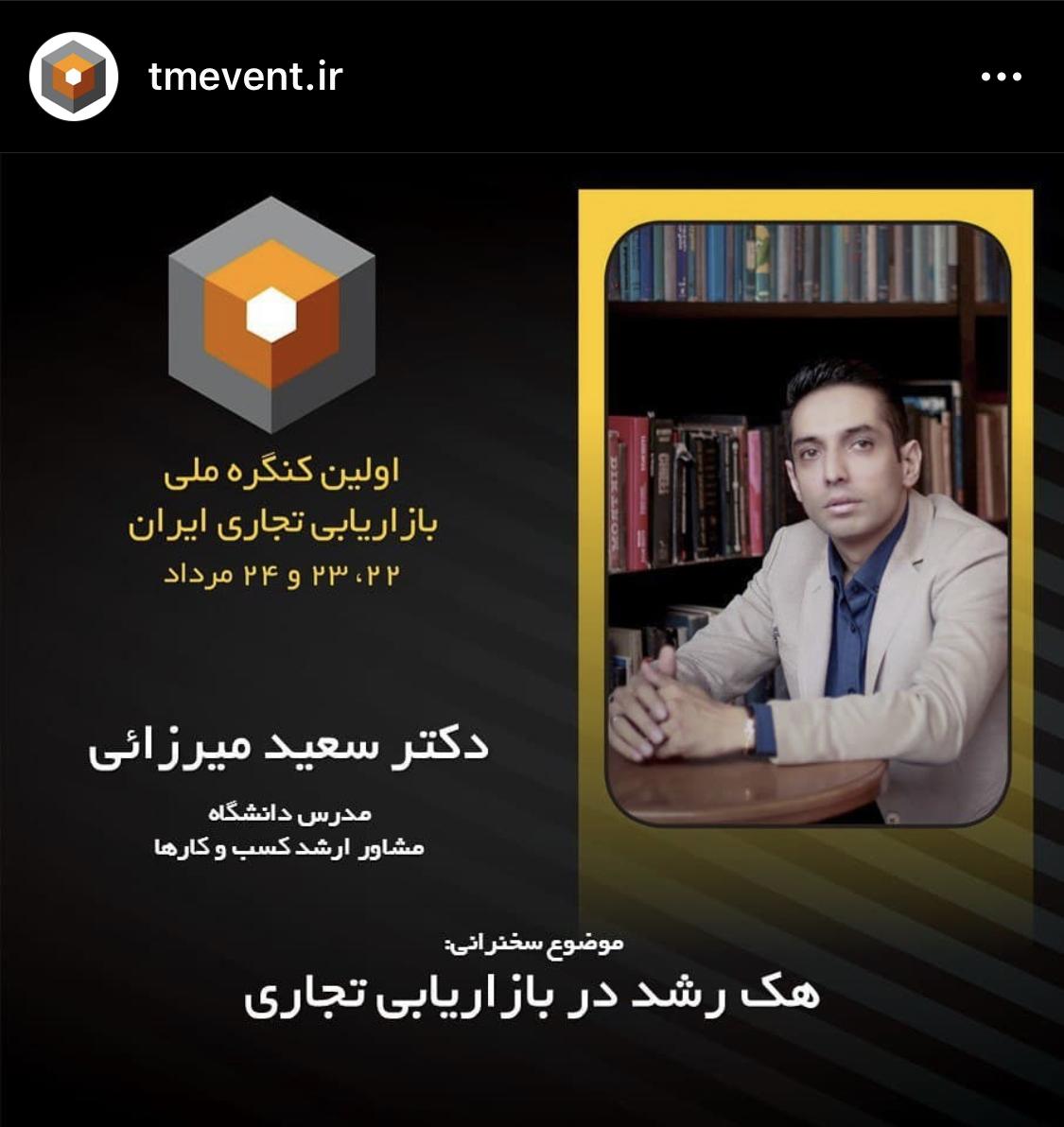 اولین کنگره ملی بازاریابی تجاری ایران
